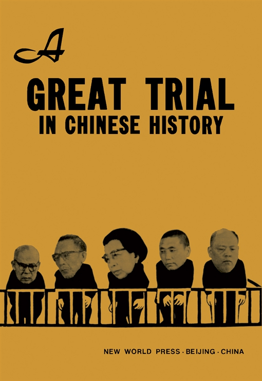 A Great Trial in Chinese History