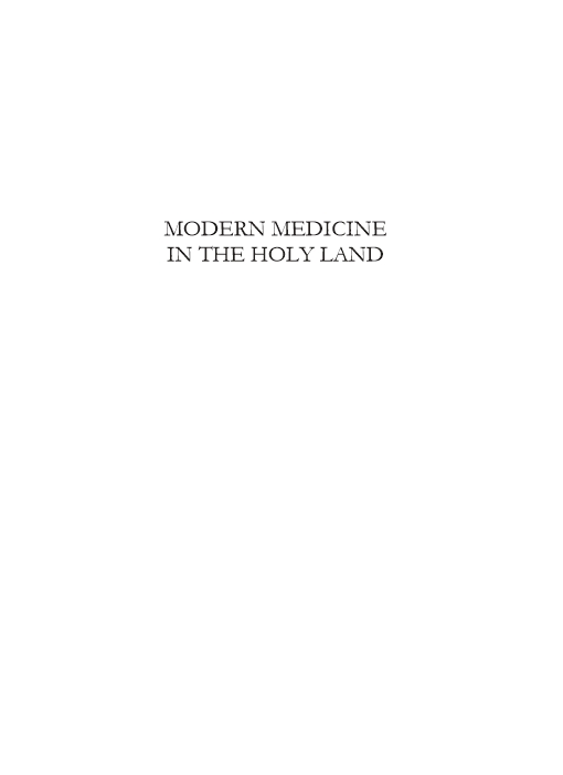 Modern Medicine in the Holy Land