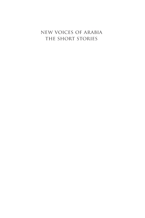 New Voices of Arabia - the Short Stories