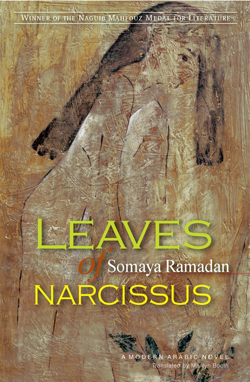 Leaves of Narcissus